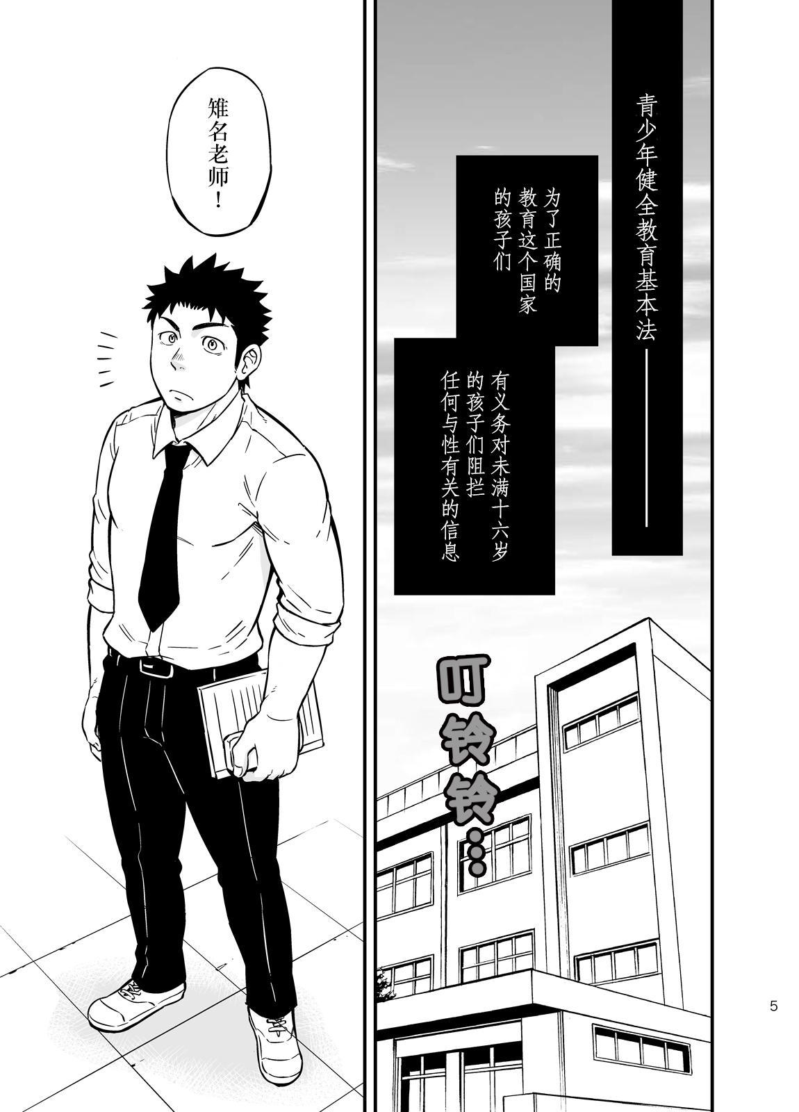 Moshimo Danshikou no Hoken Taiiku ga Jitsugi Ari Dattara 2 | 如果男校的保健体育课有实践环节的话 2 3