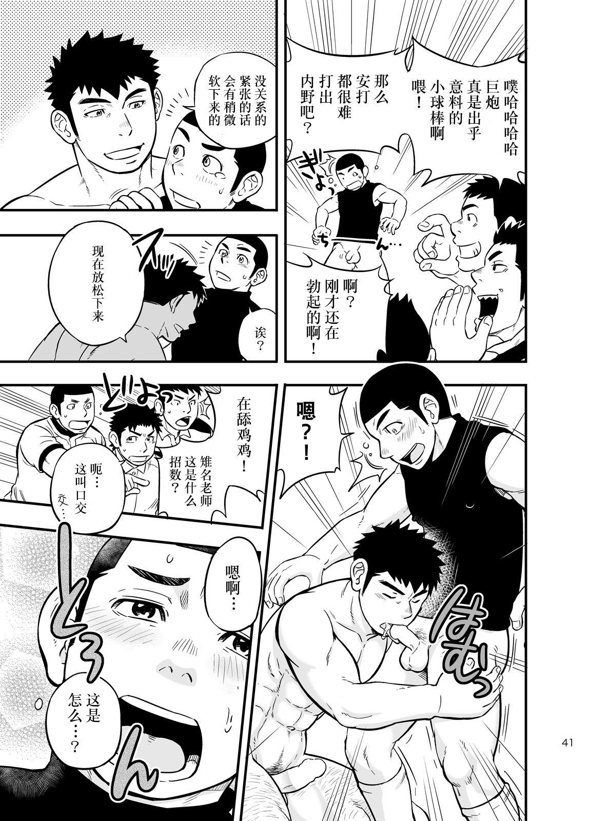 Moshimo Danshikou no Hoken Taiiku ga Jitsugi Ari Dattara 2 | 如果男校的保健体育课有实践环节的话 2 39