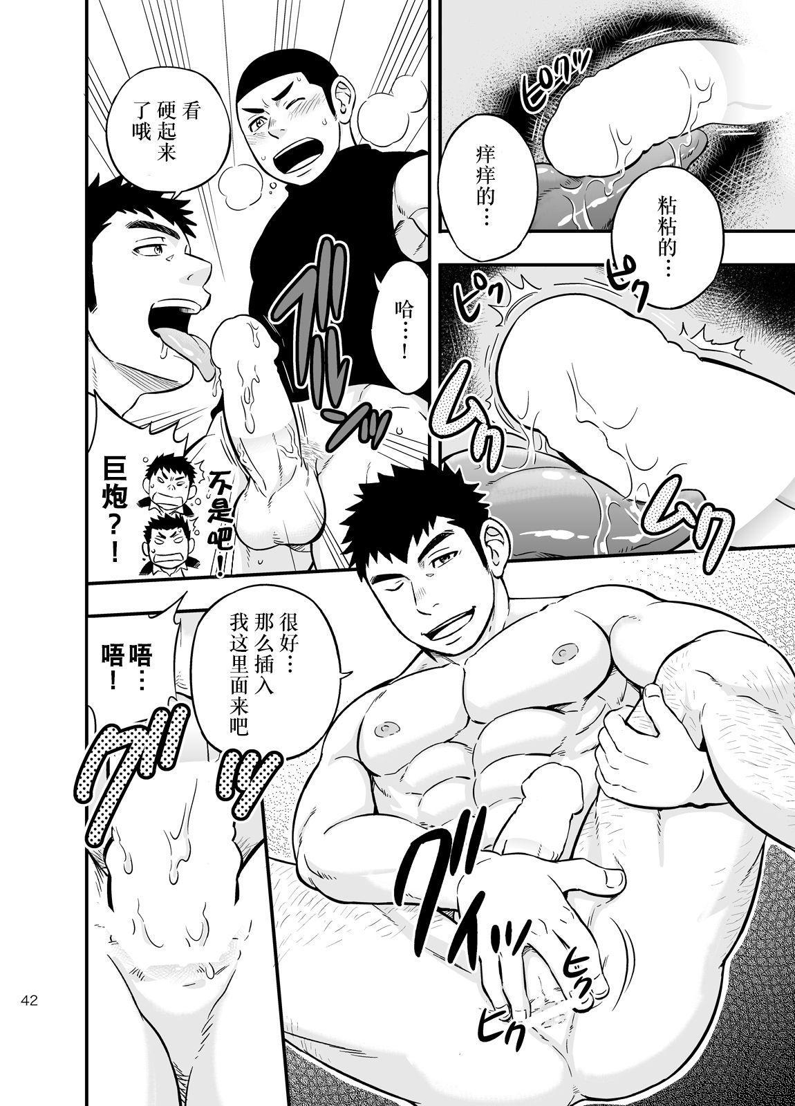 Moshimo Danshikou no Hoken Taiiku ga Jitsugi Ari Dattara 2 | 如果男校的保健体育课有实践环节的话 2 40