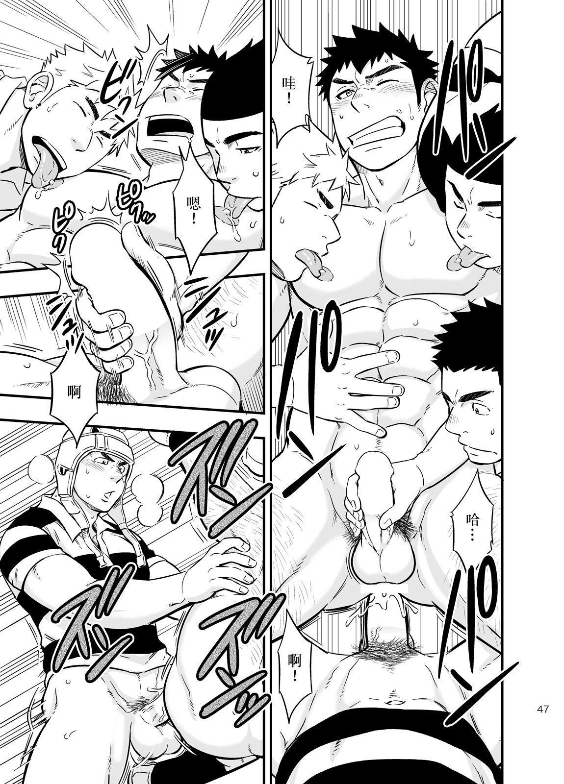 Moshimo Danshikou no Hoken Taiiku ga Jitsugi Ari Dattara 2 | 如果男校的保健体育课有实践环节的话 2 45