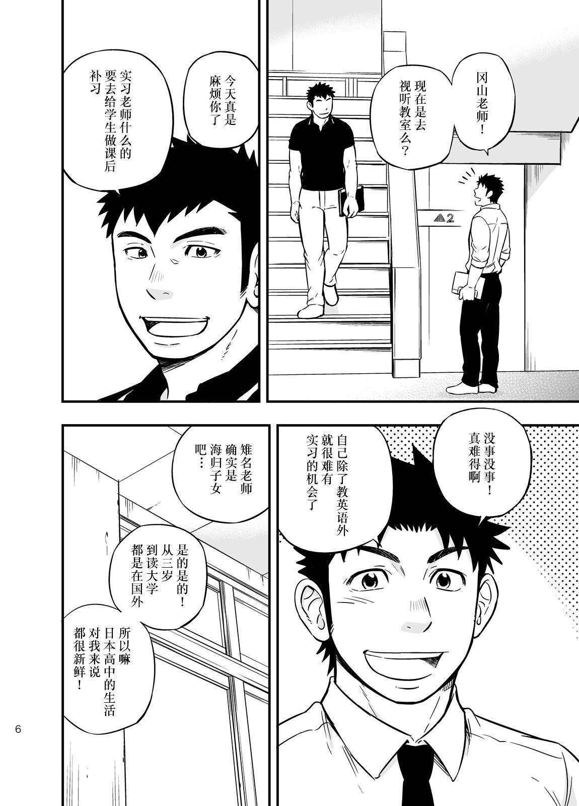 Moshimo Danshikou no Hoken Taiiku ga Jitsugi Ari Dattara 2 | 如果男校的保健体育课有实践环节的话 2 4