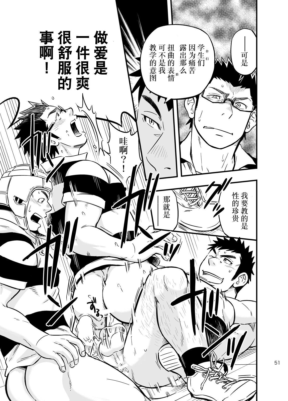 Moshimo Danshikou no Hoken Taiiku ga Jitsugi Ari Dattara 2 | 如果男校的保健体育课有实践环节的话 2 49