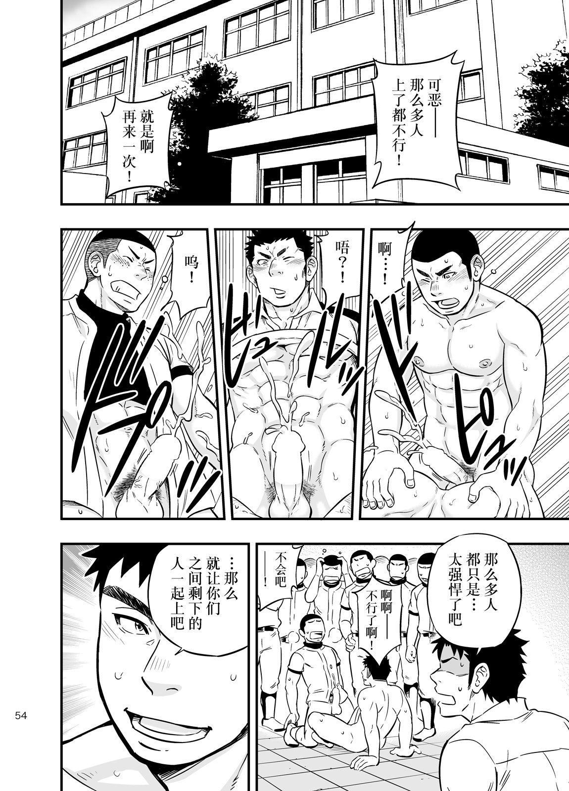 Moshimo Danshikou no Hoken Taiiku ga Jitsugi Ari Dattara 2 | 如果男校的保健体育课有实践环节的话 2 52