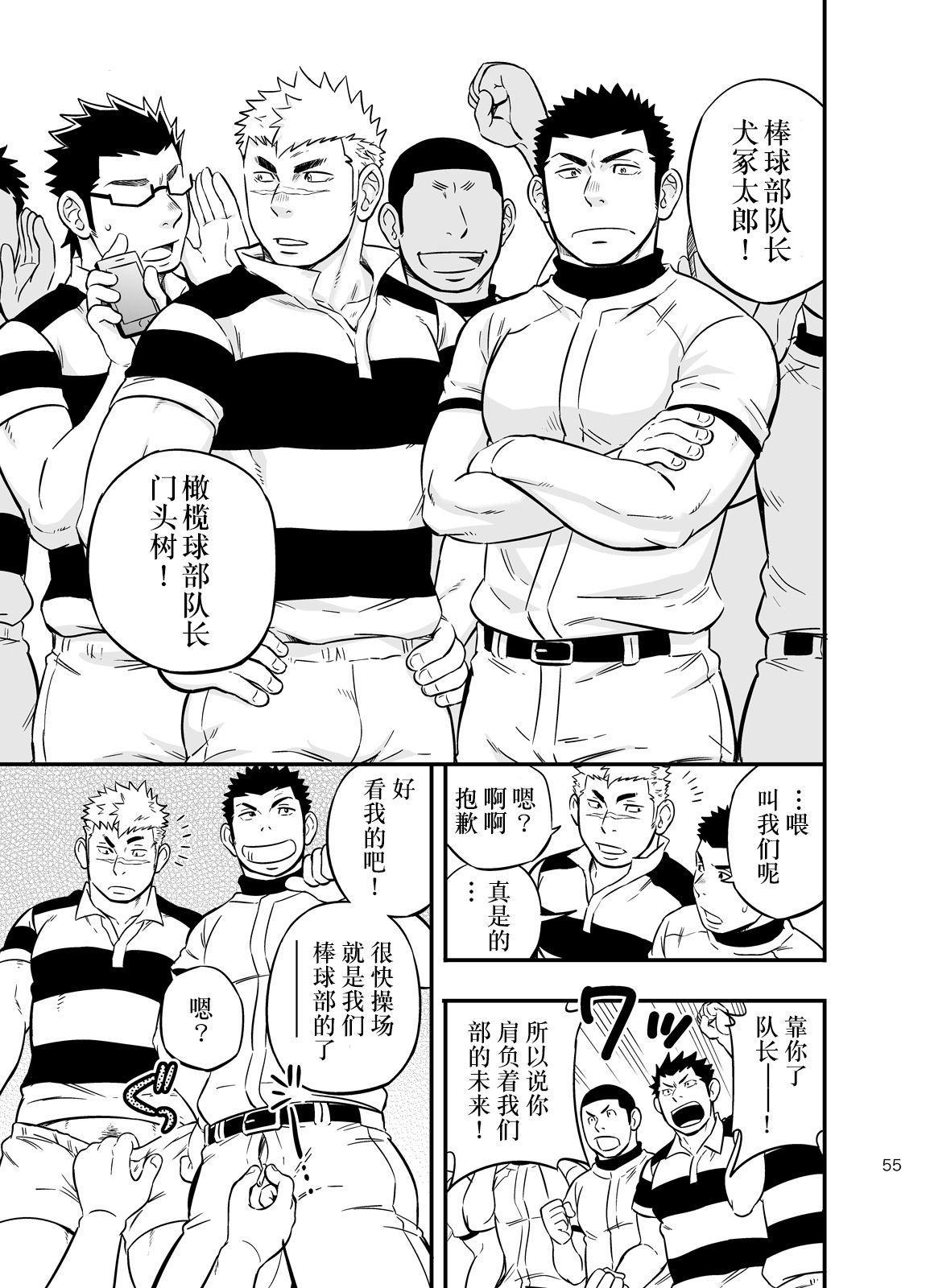 Moshimo Danshikou no Hoken Taiiku ga Jitsugi Ari Dattara 2 | 如果男校的保健体育课有实践环节的话 2 53