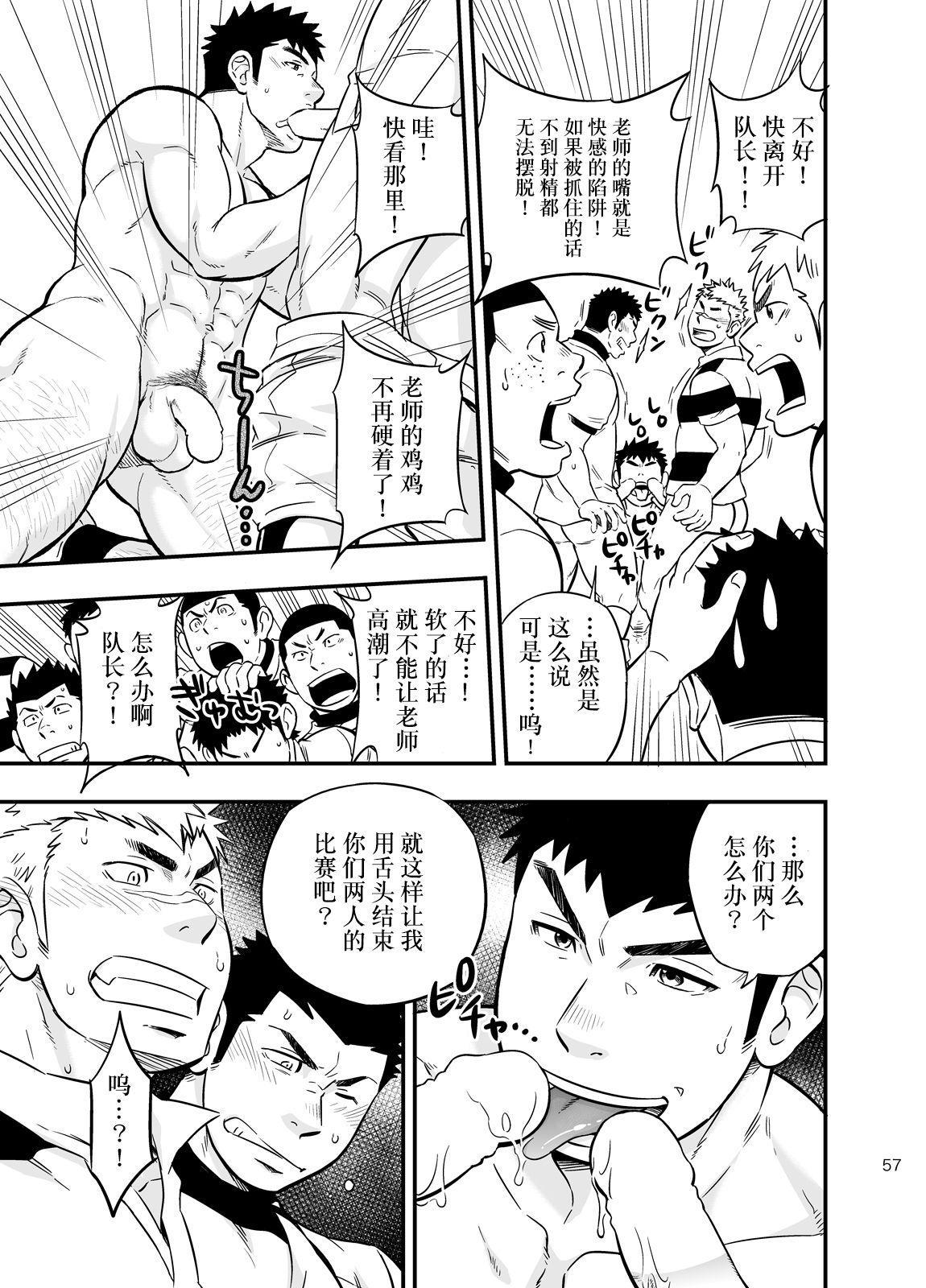 Moshimo Danshikou no Hoken Taiiku ga Jitsugi Ari Dattara 2 | 如果男校的保健体育课有实践环节的话 2 55