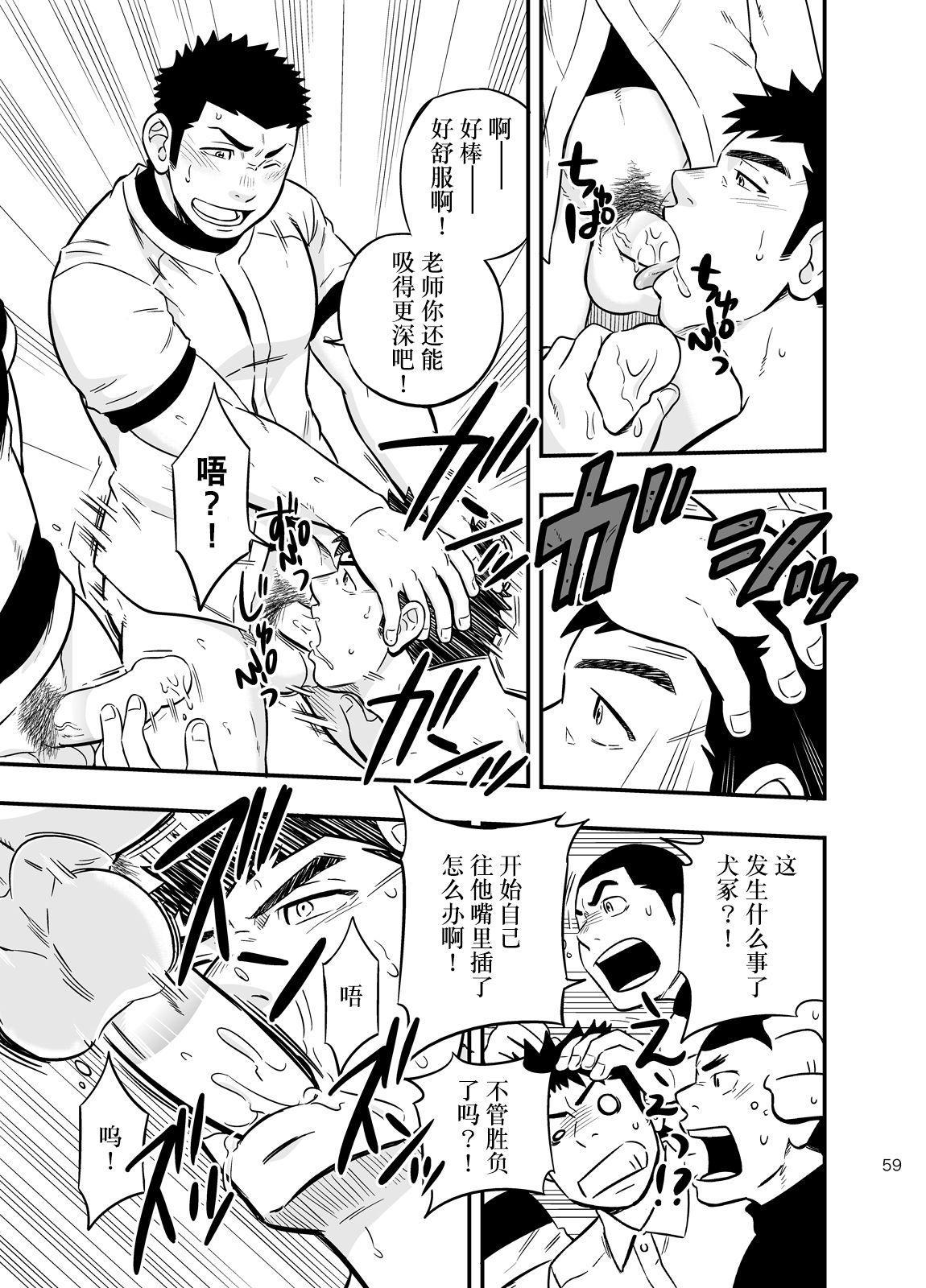 Moshimo Danshikou no Hoken Taiiku ga Jitsugi Ari Dattara 2 | 如果男校的保健体育课有实践环节的话 2 57
