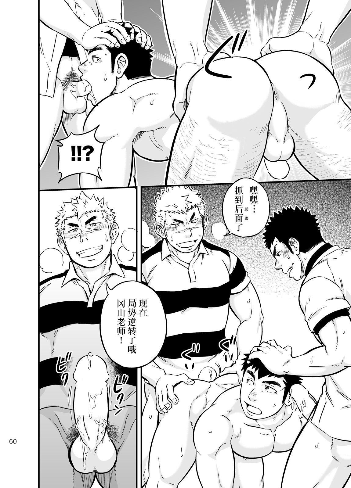 Moshimo Danshikou no Hoken Taiiku ga Jitsugi Ari Dattara 2 | 如果男校的保健体育课有实践环节的话 2 58