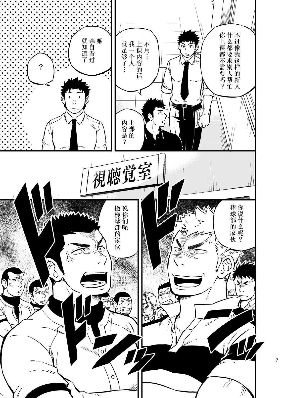 Moshimo Danshikou no Hoken Taiiku ga Jitsugi Ari Dattara 2 | 如果男校的保健体育课有实践环节的话 2 5