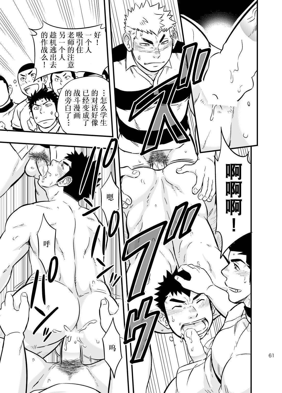 Moshimo Danshikou no Hoken Taiiku ga Jitsugi Ari Dattara 2 | 如果男校的保健体育课有实践环节的话 2 59