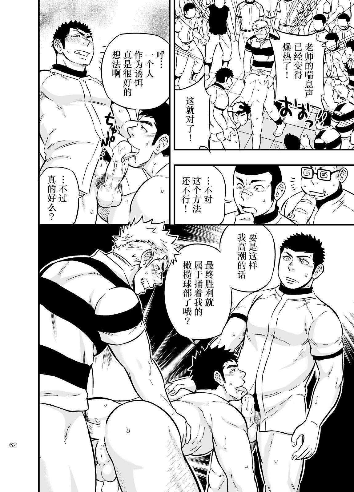 Moshimo Danshikou no Hoken Taiiku ga Jitsugi Ari Dattara 2 | 如果男校的保健体育课有实践环节的话 2 60