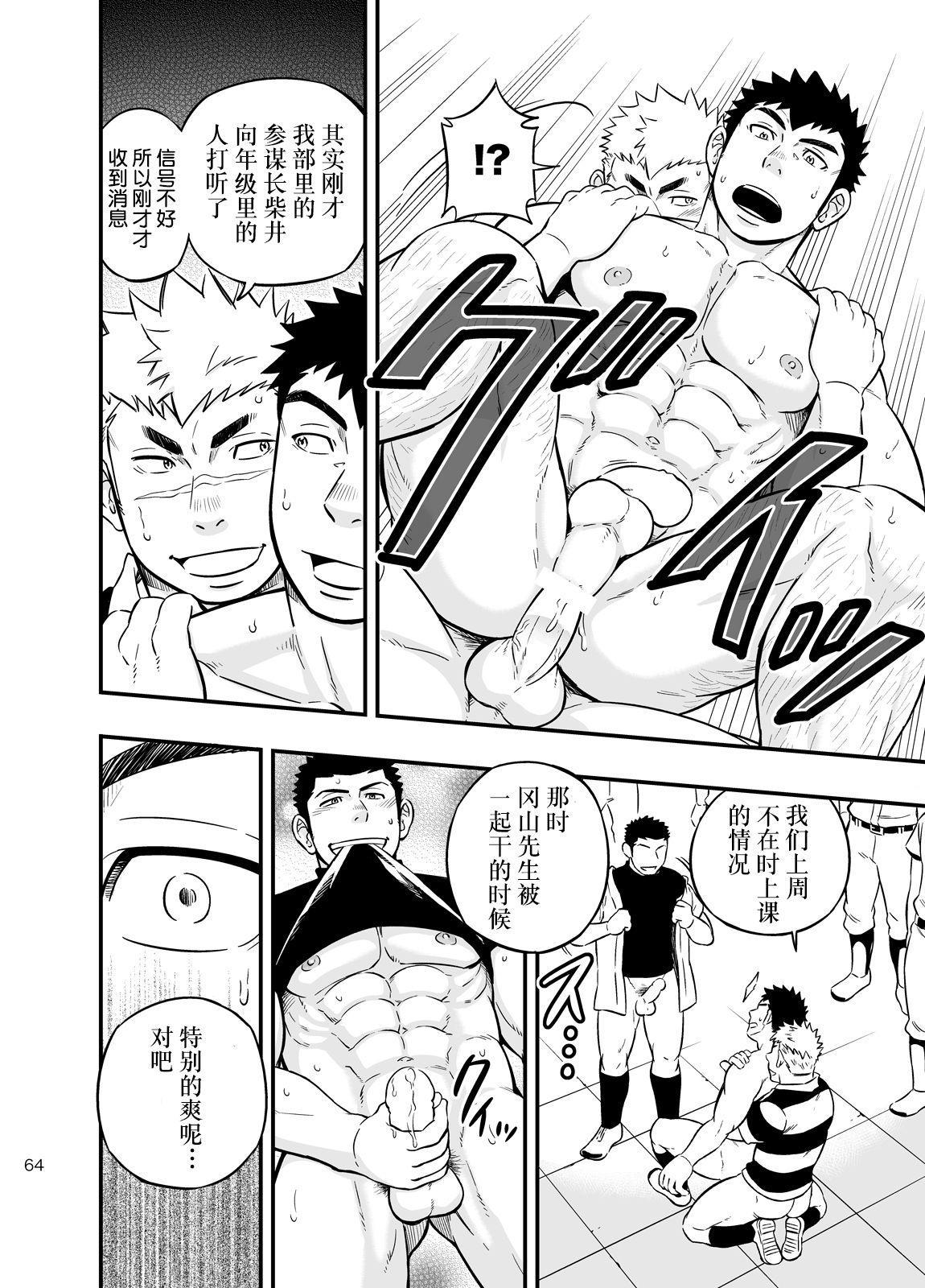 Moshimo Danshikou no Hoken Taiiku ga Jitsugi Ari Dattara 2 | 如果男校的保健体育课有实践环节的话 2 62