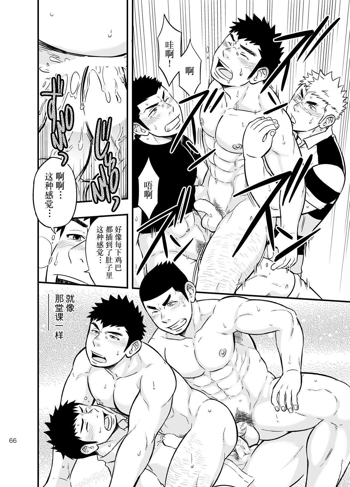 Moshimo Danshikou no Hoken Taiiku ga Jitsugi Ari Dattara 2 | 如果男校的保健体育课有实践环节的话 2 64
