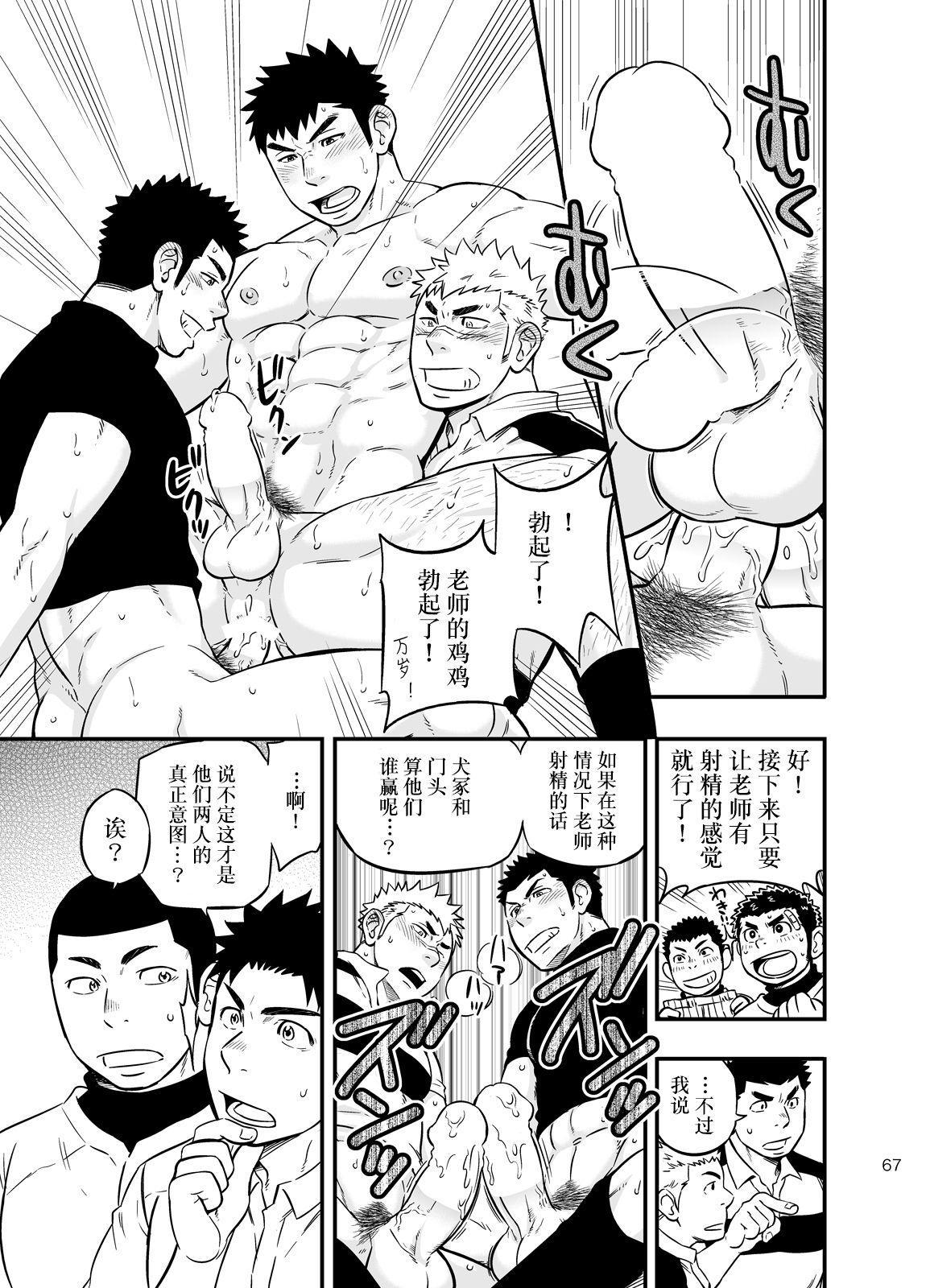 Moshimo Danshikou no Hoken Taiiku ga Jitsugi Ari Dattara 2 | 如果男校的保健体育课有实践环节的话 2 65