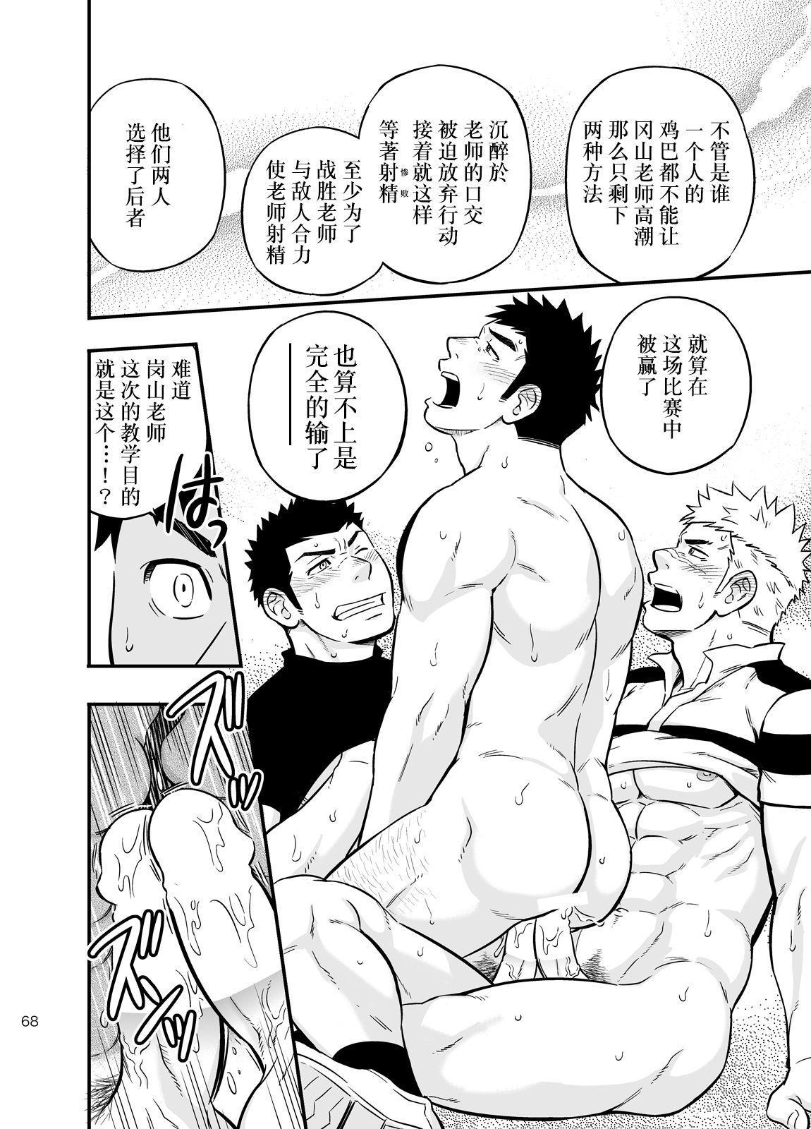 Moshimo Danshikou no Hoken Taiiku ga Jitsugi Ari Dattara 2 | 如果男校的保健体育课有实践环节的话 2 66