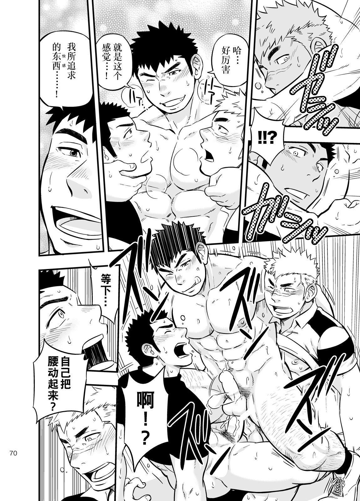 Moshimo Danshikou no Hoken Taiiku ga Jitsugi Ari Dattara 2 | 如果男校的保健体育课有实践环节的话 2 68