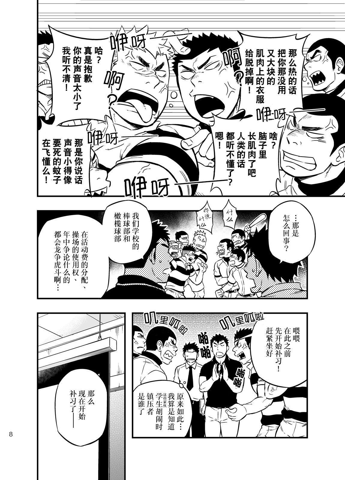 Moshimo Danshikou no Hoken Taiiku ga Jitsugi Ari Dattara 2 | 如果男校的保健体育课有实践环节的话 2 6