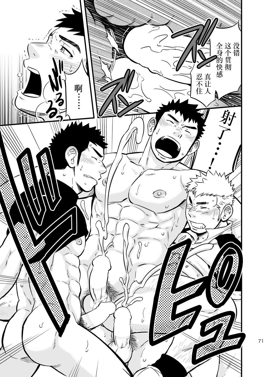 Moshimo Danshikou no Hoken Taiiku ga Jitsugi Ari Dattara 2 | 如果男校的保健体育课有实践环节的话 2 69
