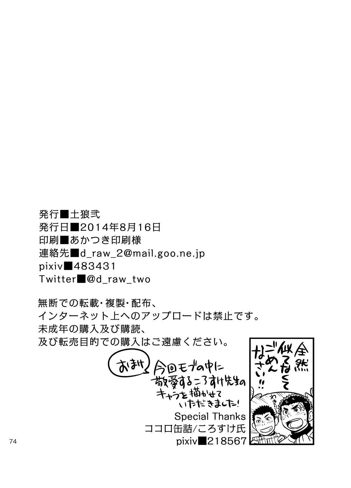 Moshimo Danshikou no Hoken Taiiku ga Jitsugi Ari Dattara 2 | 如果男校的保健体育课有实践环节的话 2 72