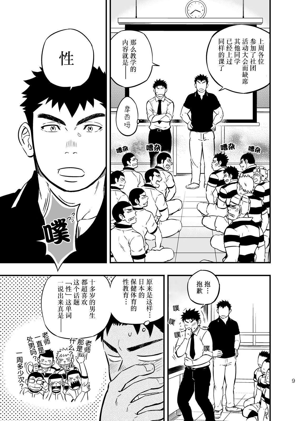 Moshimo Danshikou no Hoken Taiiku ga Jitsugi Ari Dattara 2 | 如果男校的保健体育课有实践环节的话 2 7