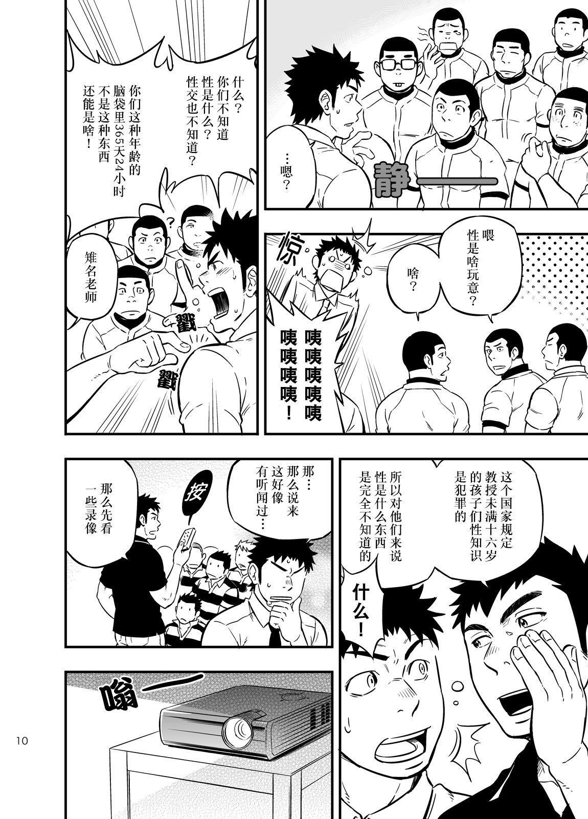 Moshimo Danshikou no Hoken Taiiku ga Jitsugi Ari Dattara 2 | 如果男校的保健体育课有实践环节的话 2 8