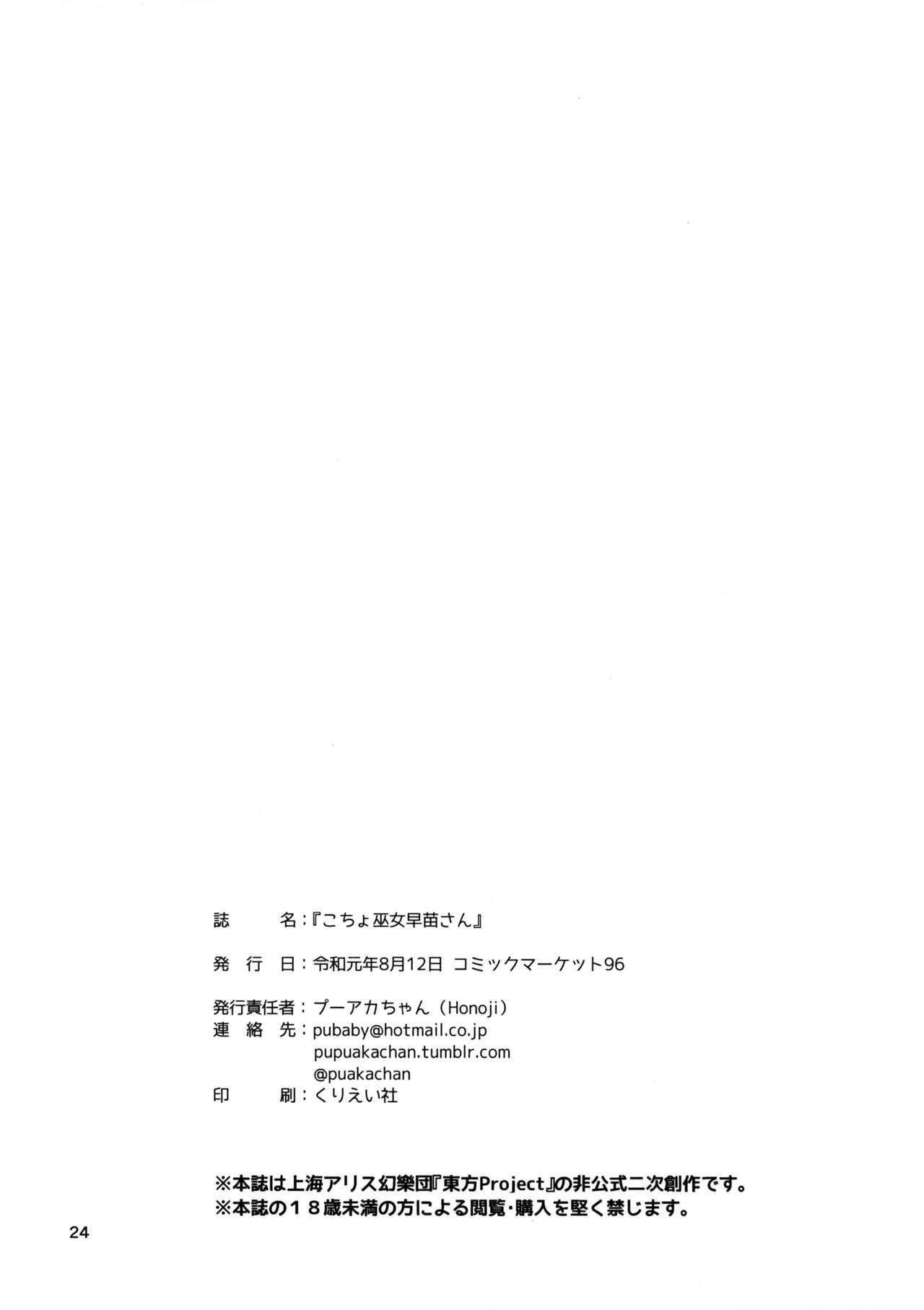 Kocho Miko Sanae-san 24
