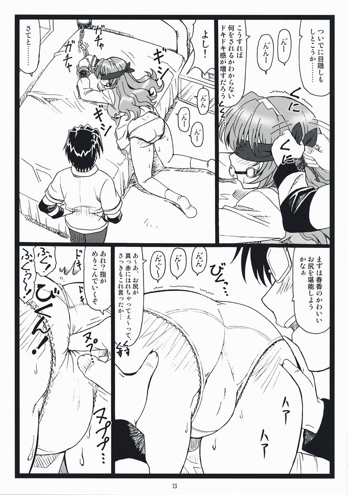 Himitsu Desu Yo 11