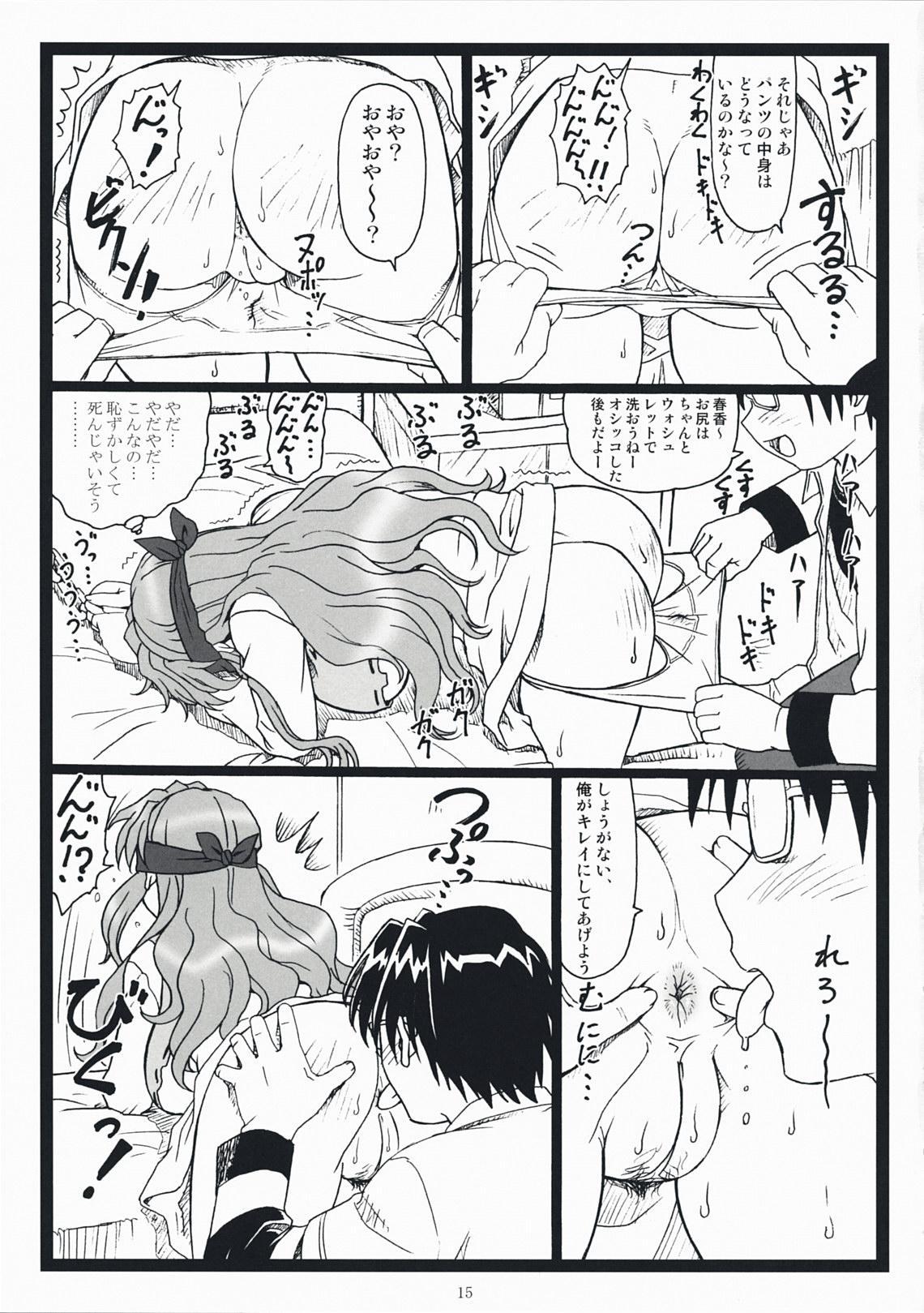 Himitsu Desu Yo 13