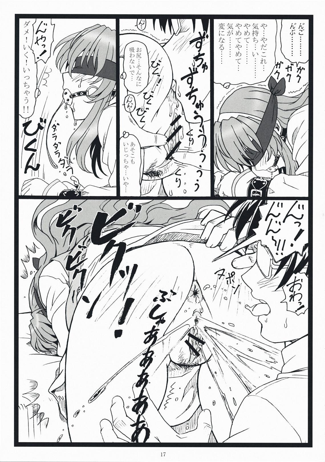 Himitsu Desu Yo 15