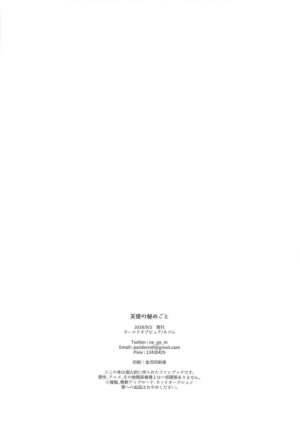 Tenshi no Himegoto   Angel's Privacy 28