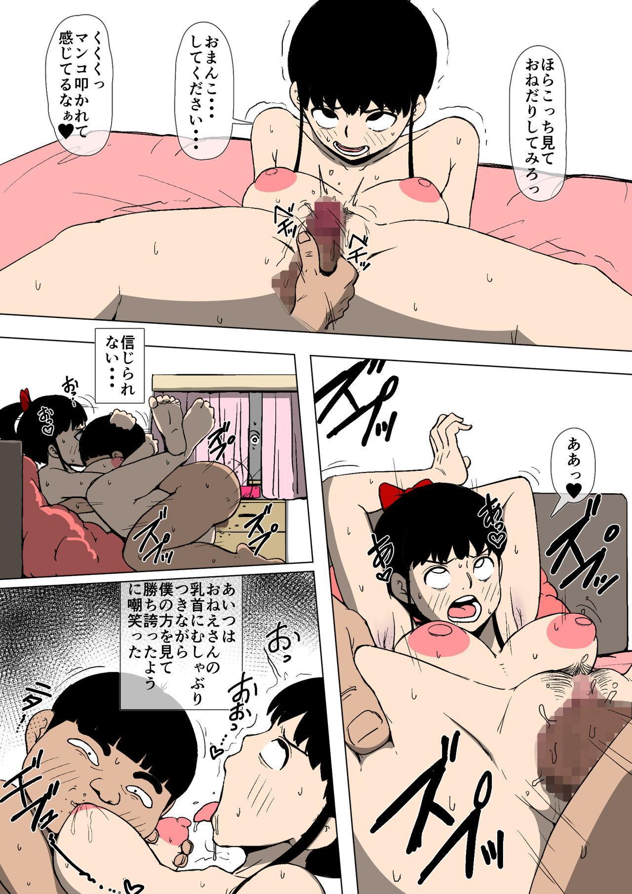 Akogare no Onee-san to Aitsu ga Tsukiatte Ita 13