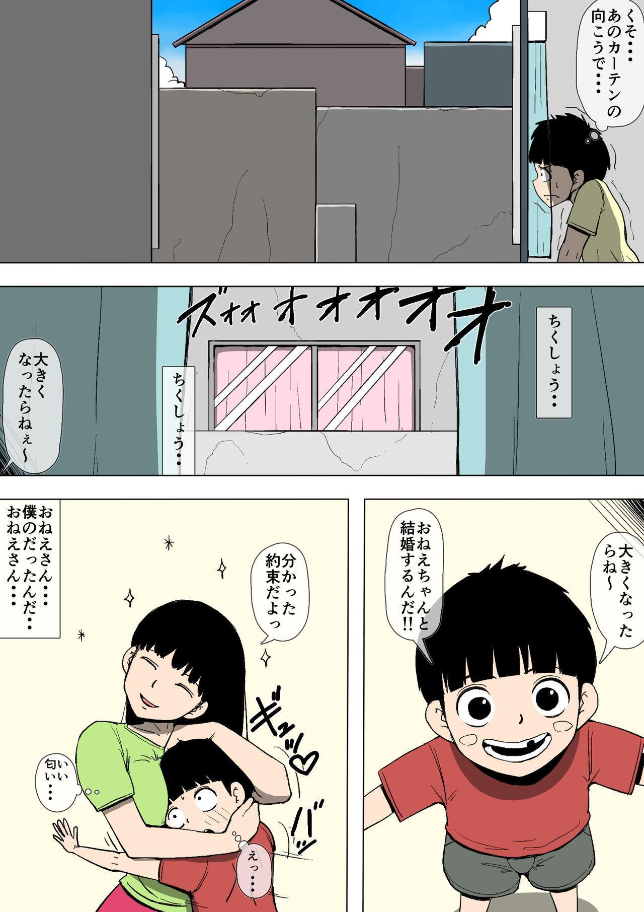 Akogare no Onee-san to Aitsu ga Tsukiatte Ita 18
