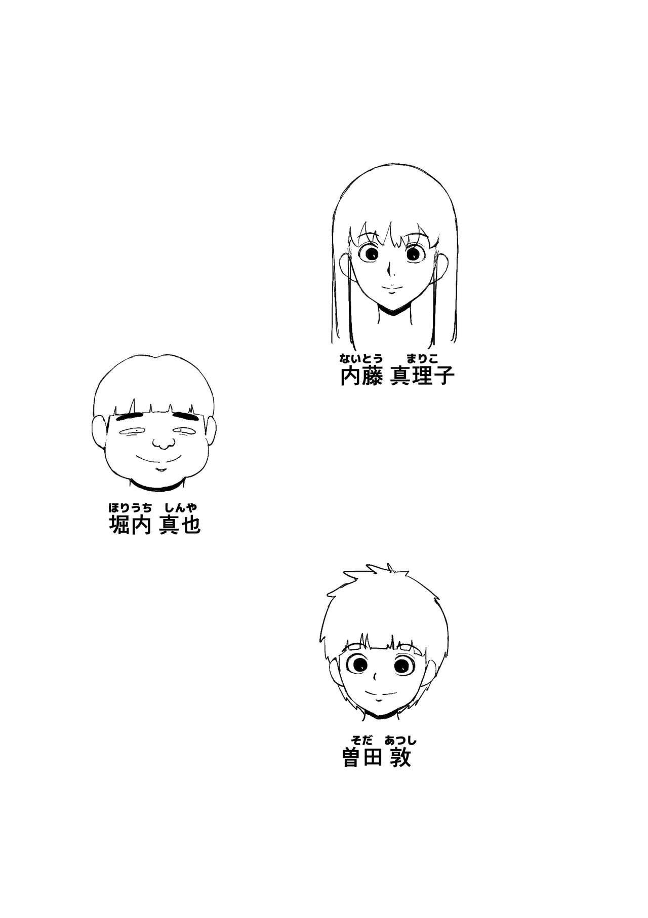 Akogare no Onee-san to Aitsu ga Tsukiatte Ita 1