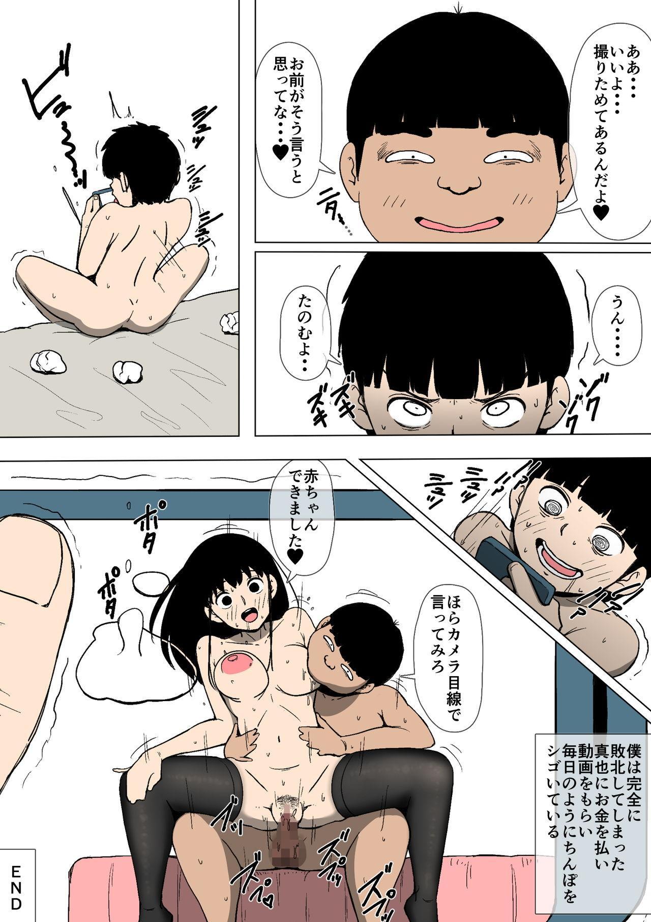 Akogare no Onee-san to Aitsu ga Tsukiatte Ita 25