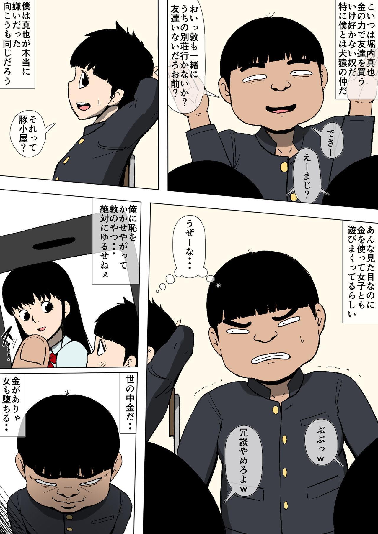 Akogare no Onee-san to Aitsu ga Tsukiatte Ita 3