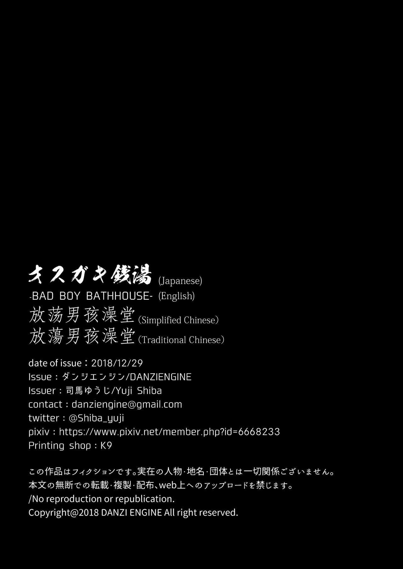 Osugaki Sentou   Bad Boy Bathhouse 41