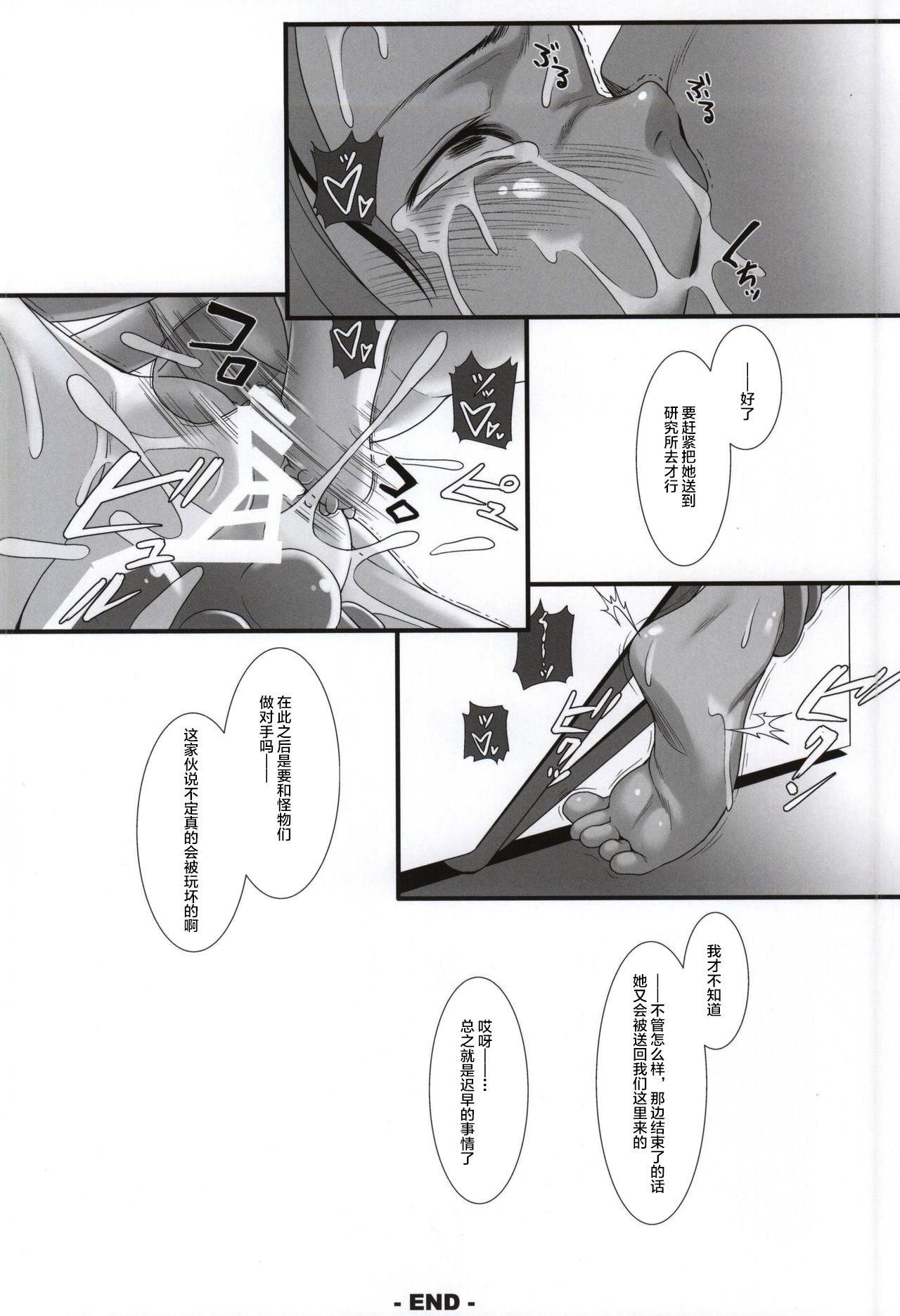 Shokuzai no Ma 3 32