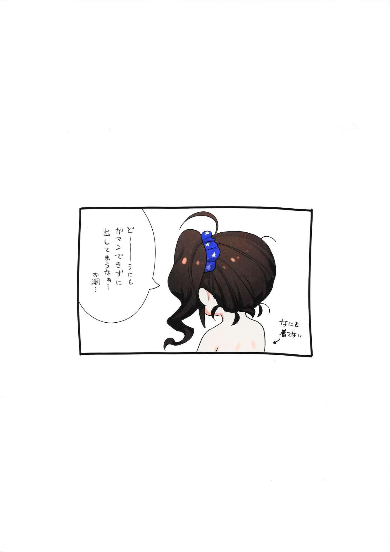 Aidoru. Yokoyama Nao 17