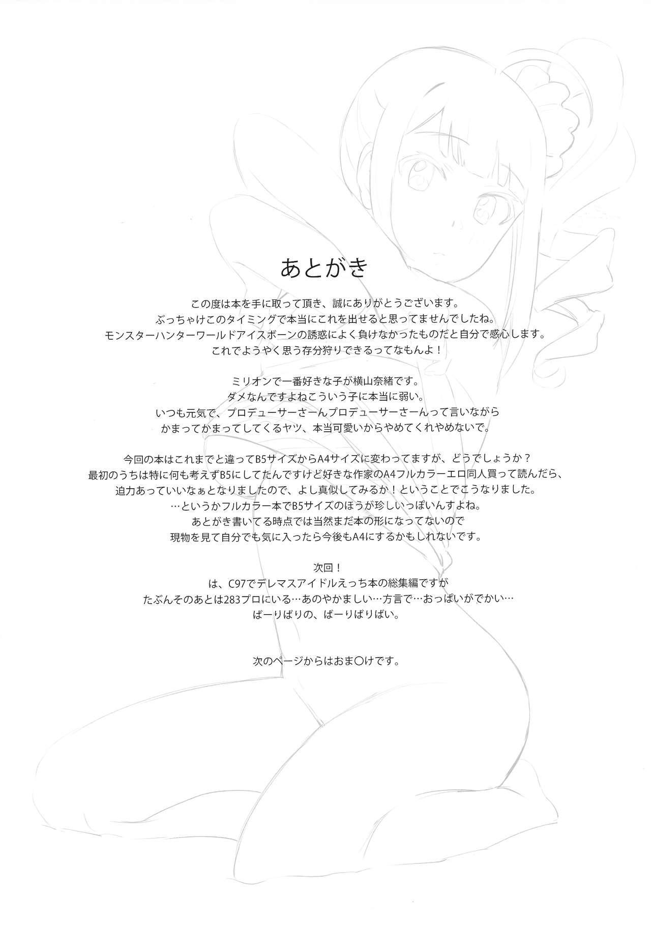 Aidoru. Yokoyama Nao 18