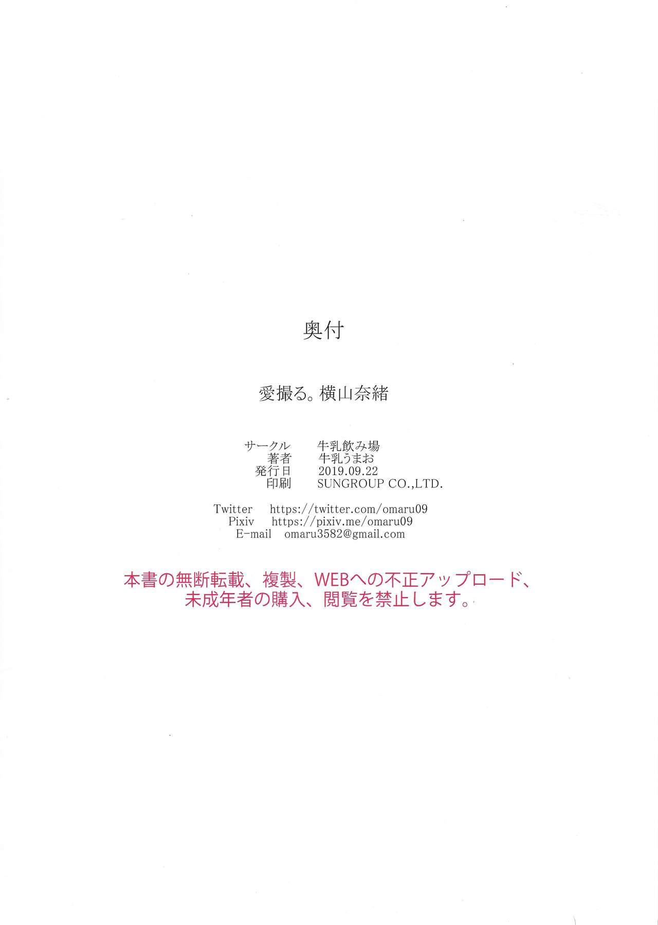 Aidoru. Yokoyama Nao 24