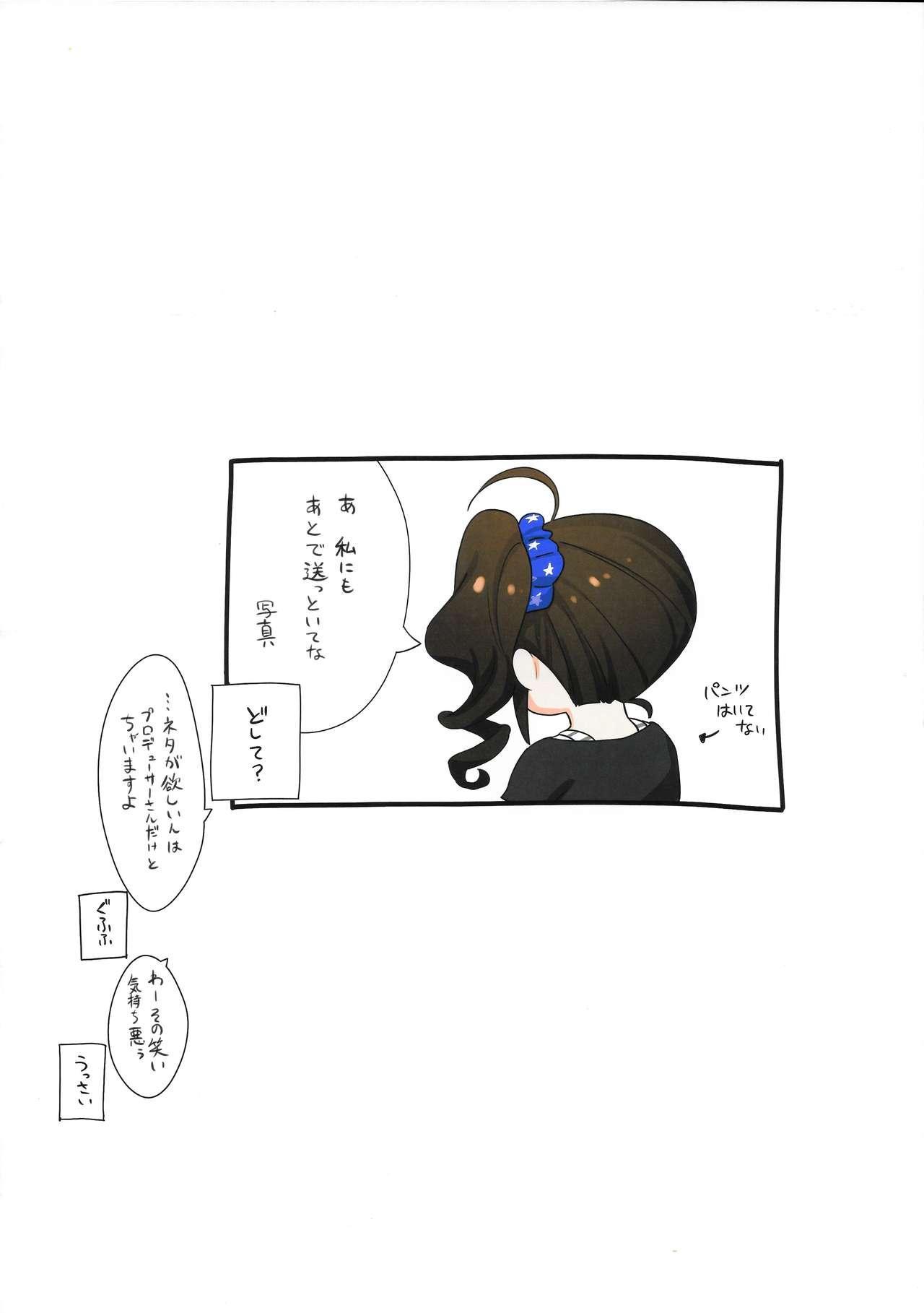 Aidoru. Yokoyama Nao 4
