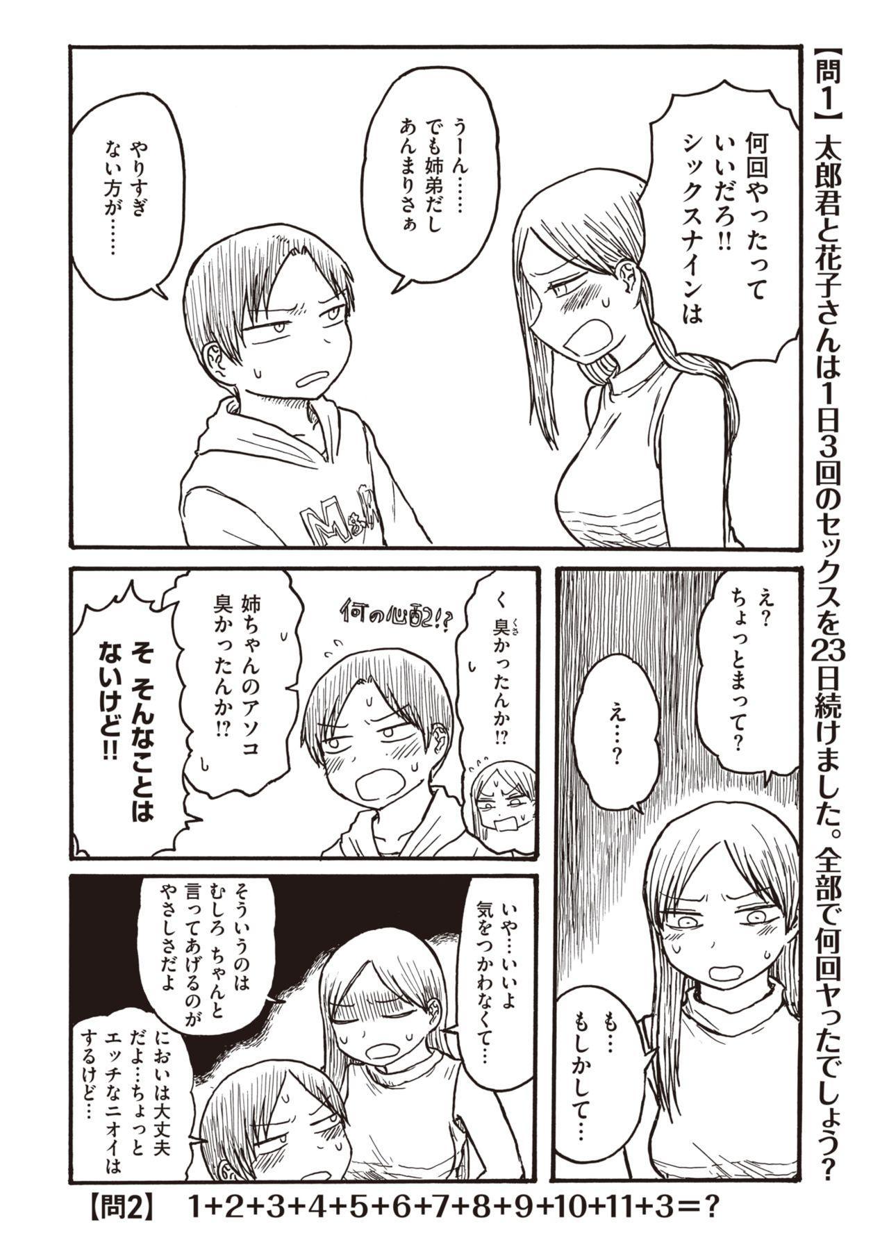 COMIC Kairakuten 2019-12 176
