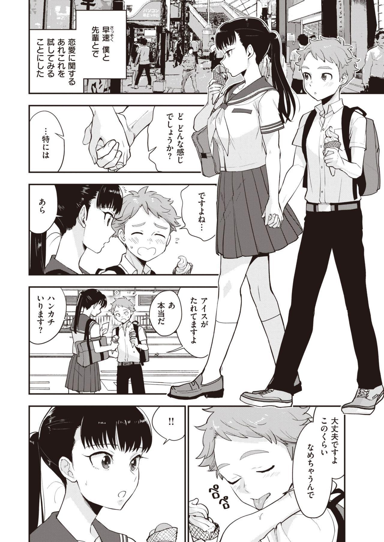 COMIC Kairakuten 2019-12 182