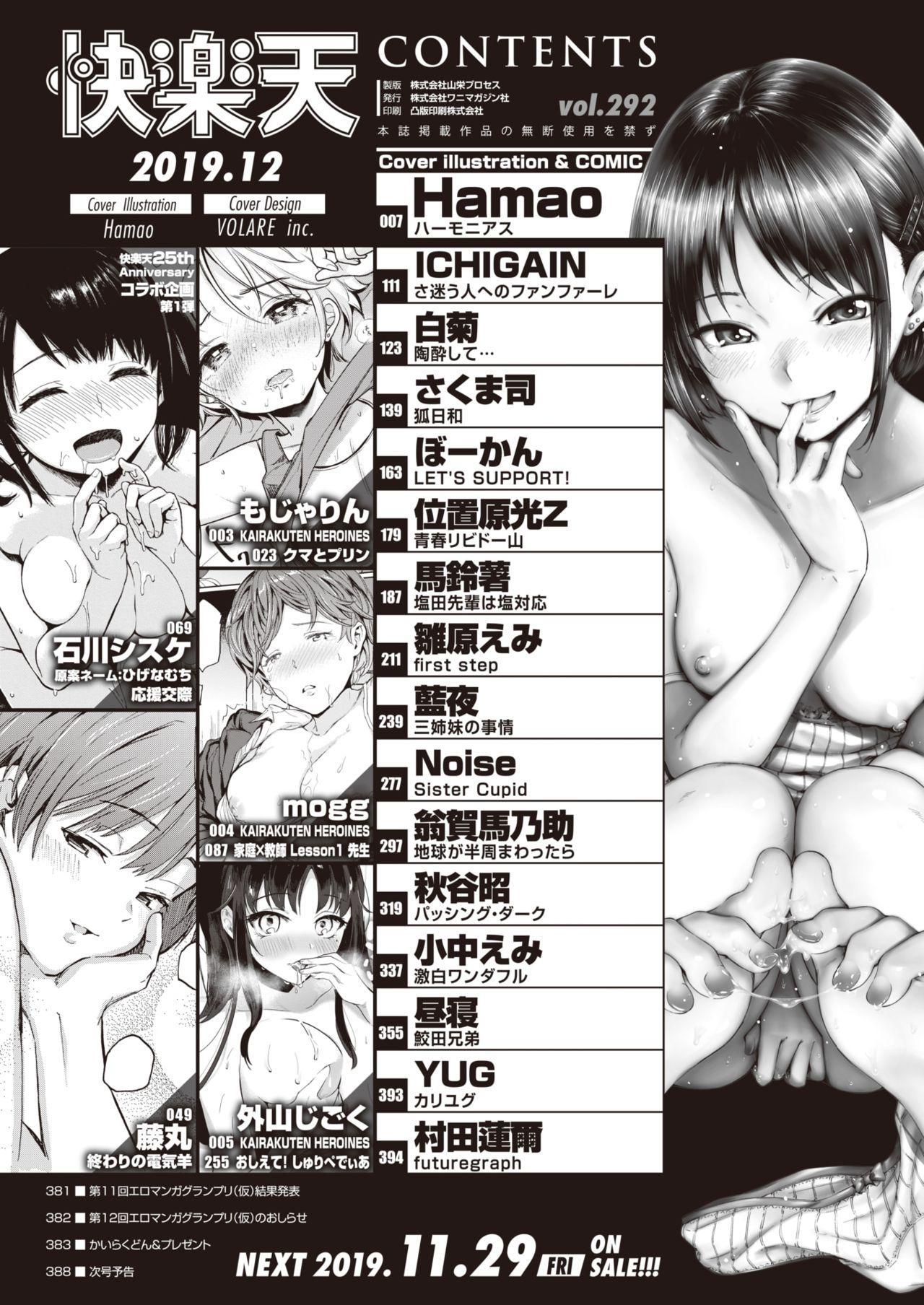 COMIC Kairakuten 2019-12 1