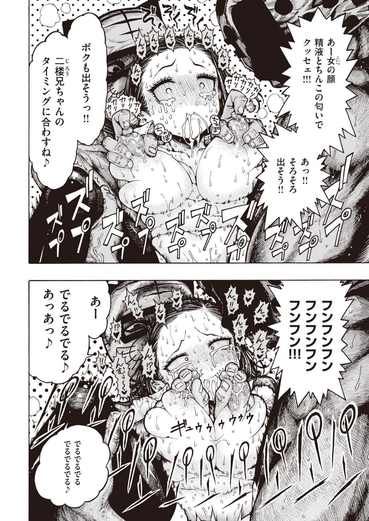 COMIC Kairakuten 2019-12 358
