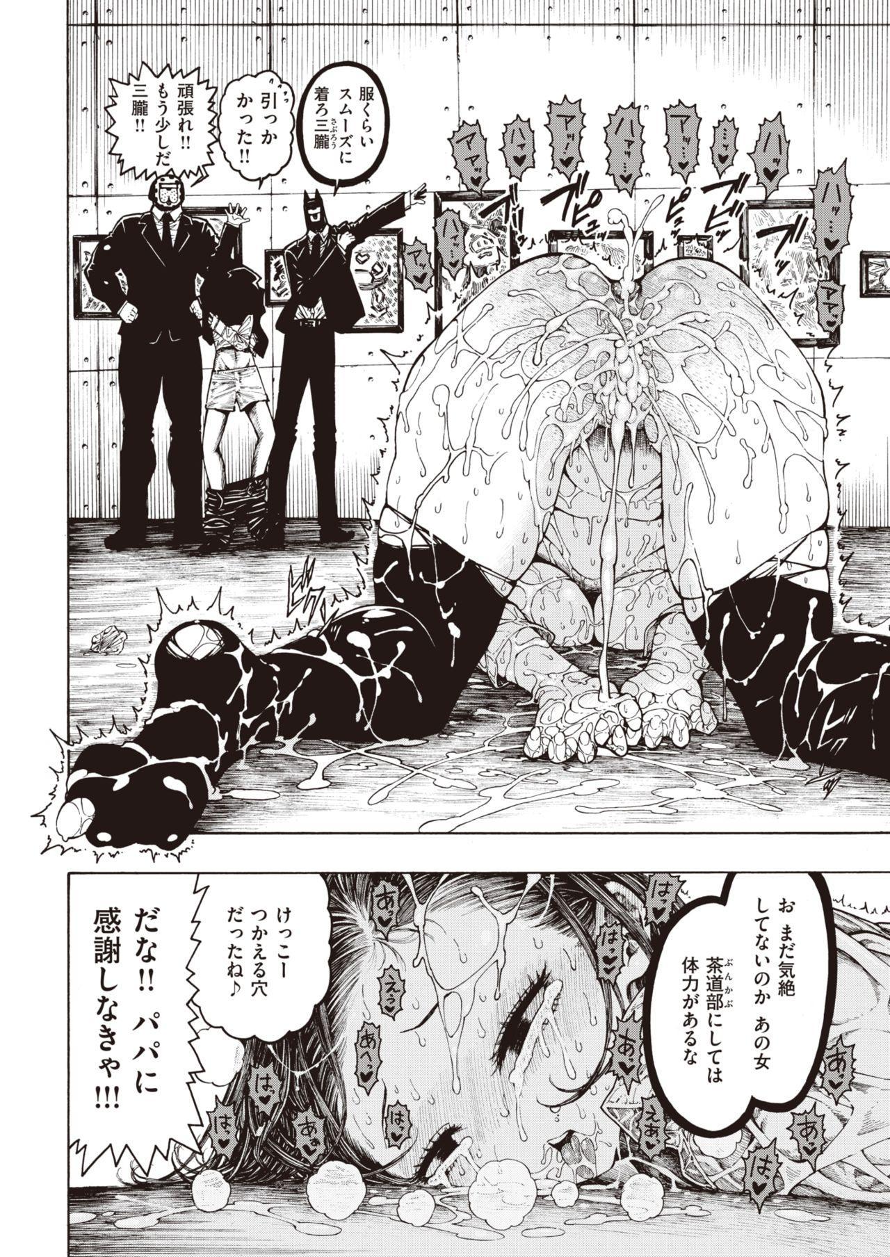 COMIC Kairakuten 2019-12 362