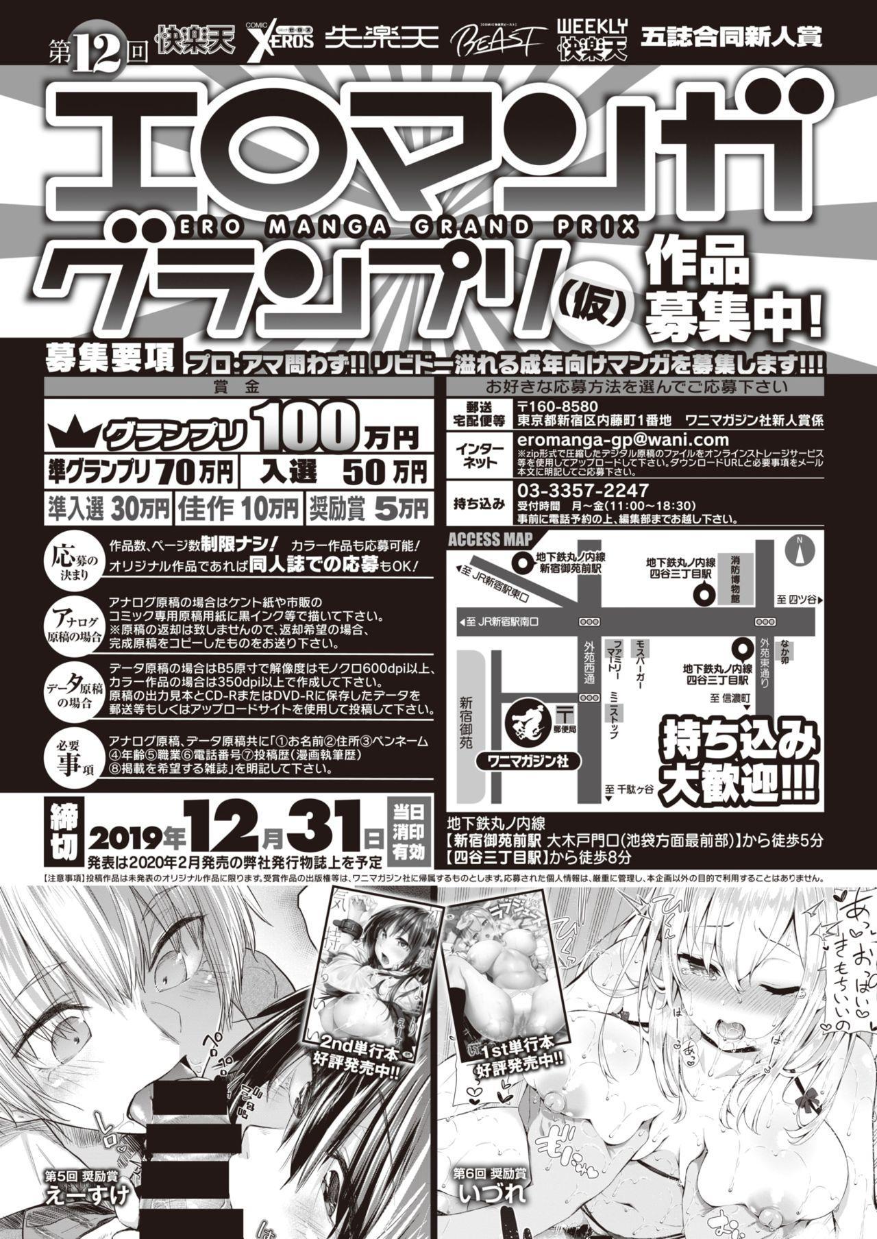 COMIC Kairakuten 2019-12 370