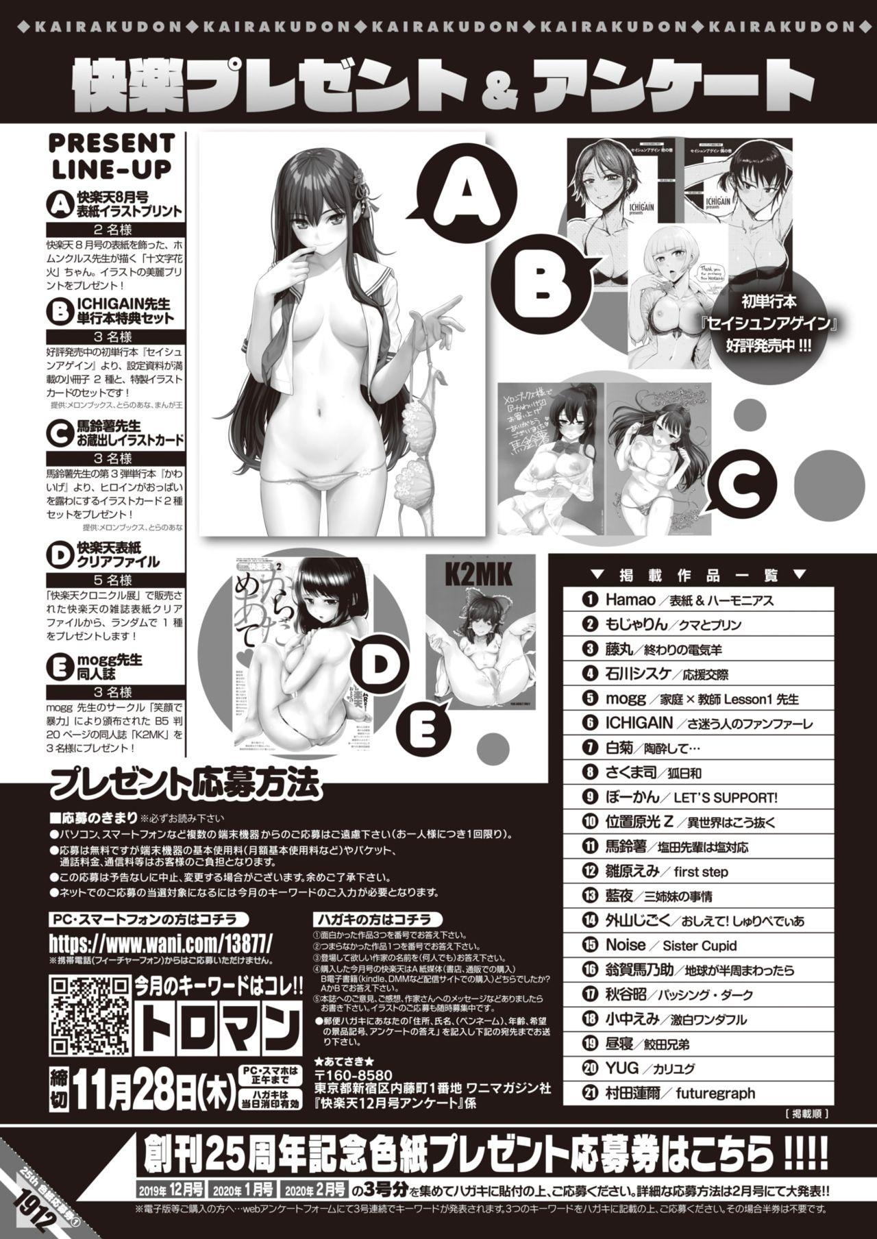 COMIC Kairakuten 2019-12 375