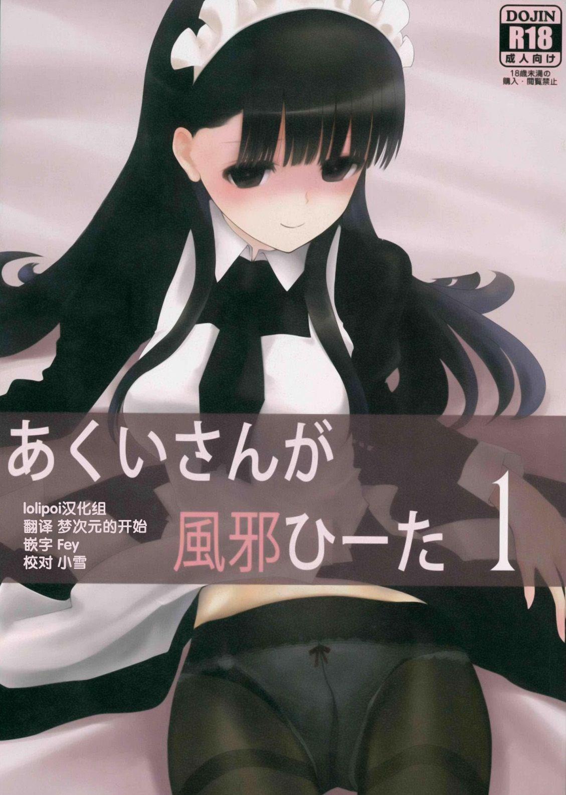 [Heikoushihenkei (Kawanakajima)] Akui-san ga Kaze hi-ta 1 [Chinese] [lolipoi汉化组] [2014-06-10] 0
