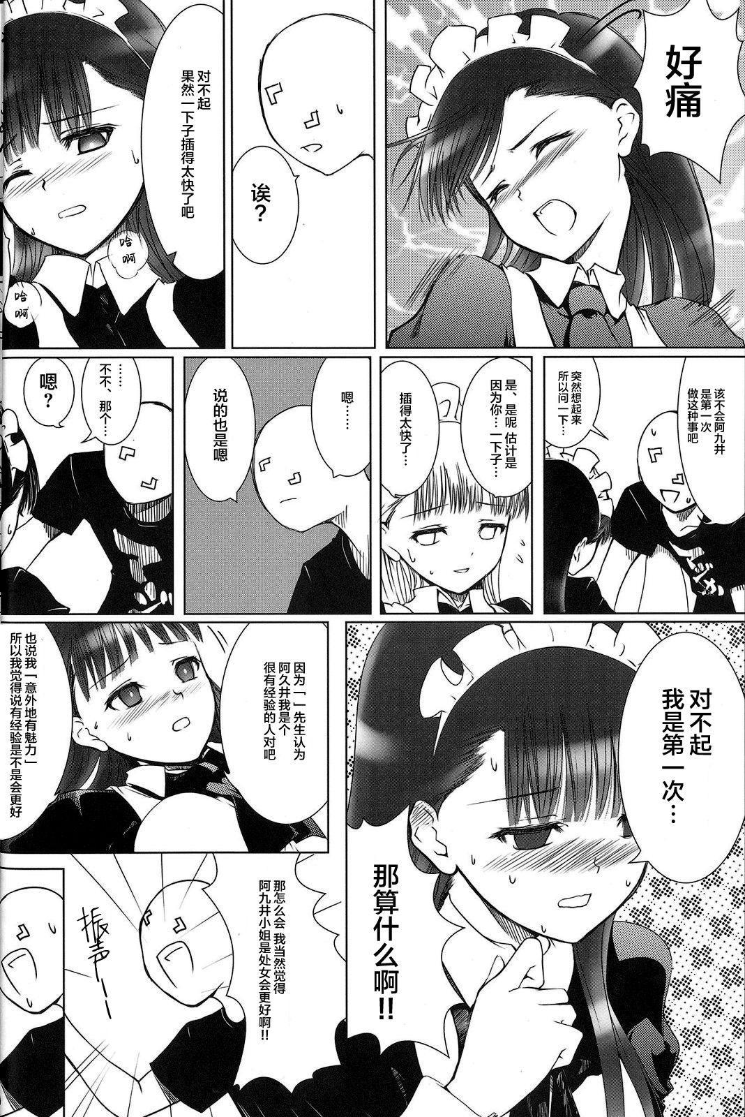 [Heikoushihenkei (Kawanakajima)] Akui-san ga Kaze hi-ta 1 [Chinese] [lolipoi汉化组] [2014-06-10] 17