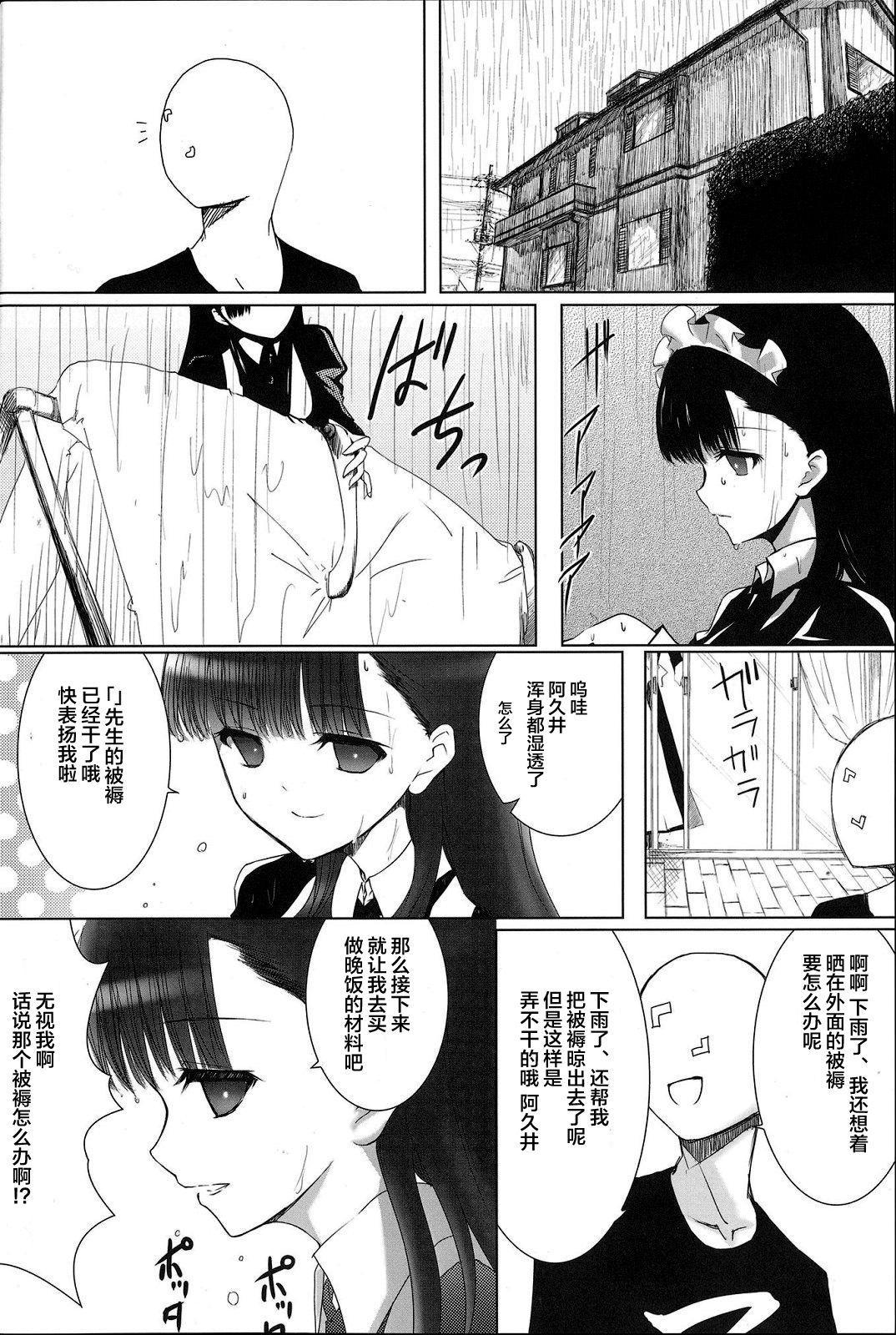 [Heikoushihenkei (Kawanakajima)] Akui-san ga Kaze hi-ta 1 [Chinese] [lolipoi汉化组] [2014-06-10] 3